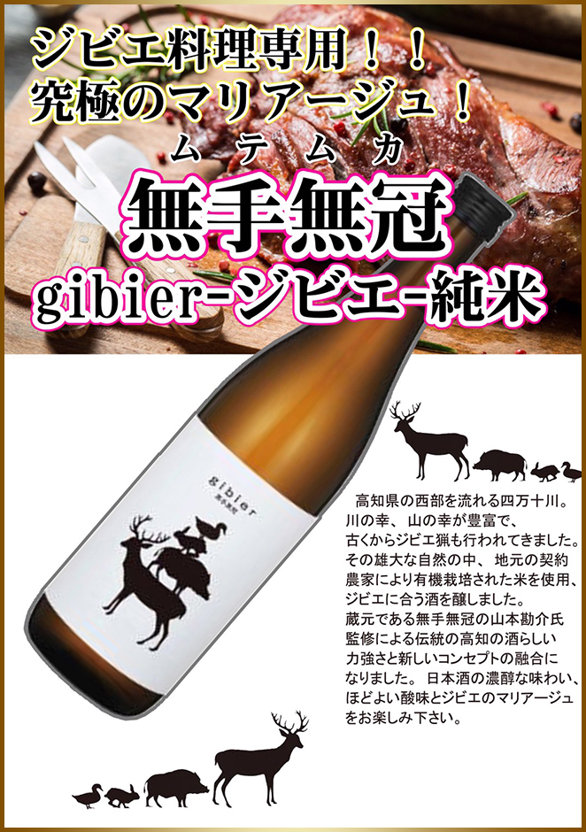 gibier純米酒